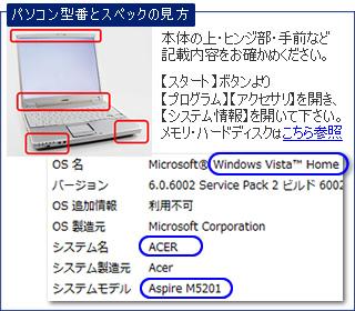 パソコン型番スペックの確認の仕方
